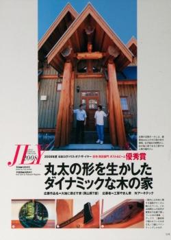 Japan-Magazine_2008_02
